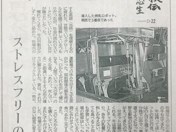 神戸新聞・連載「わが心の自叙伝」-22