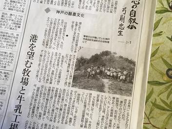 神戸新聞「わが心の自叙伝」連載