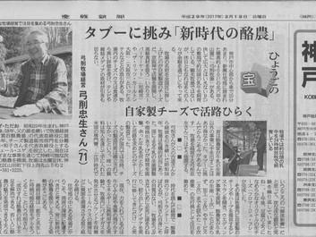 3月19日の産経新聞に掲載されました