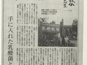 神戸新聞・連載「わが心の自叙伝」-11