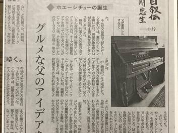 神戸新聞・連載「わが心の自叙伝」-19