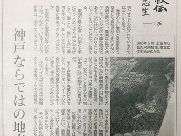 神戸新聞・連載「わが心の自叙伝」-26【最終回】