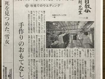 神戸新聞・連載「わが心の自叙伝」-20