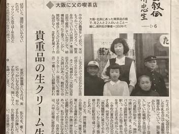 神戸新聞・連載「わが心の自叙伝」-6