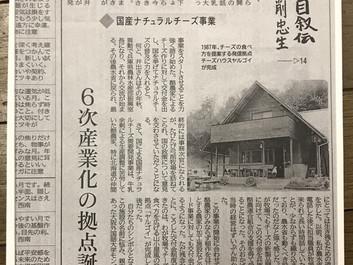 神戸新聞・連載「わが心の自叙伝」-14
