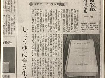 神戸新聞・連載「わが心の自叙伝」-16