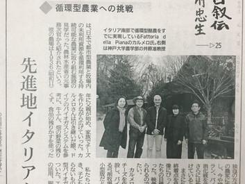 神戸新聞・連載「わが心の自叙伝」-25