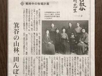 神戸新聞・連載「わが心の自叙伝」-3