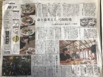 神戸新聞朝刊にて紹介して頂きました