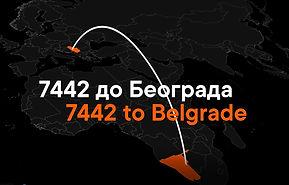 naslovna 7442 do Beograda.jpg