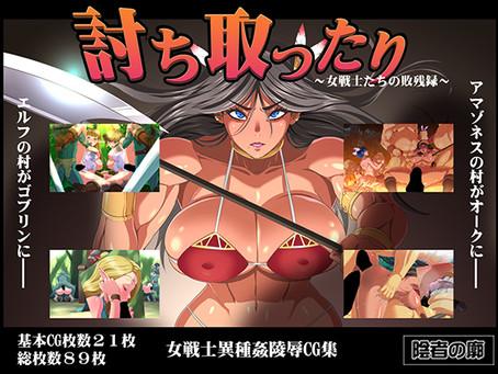 新作CG集「討ち取ったり~女戦士たちの敗残録~」12月25日発売です