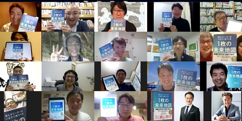 出版記念!「迷えるリーダーがいますぐ持つべき1枚の未来地図」オンライン読書会 (5/26)