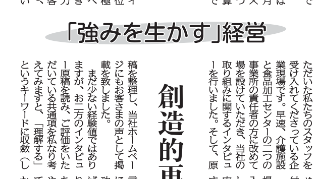 経済新聞に取り上げられました(2020.08.01)