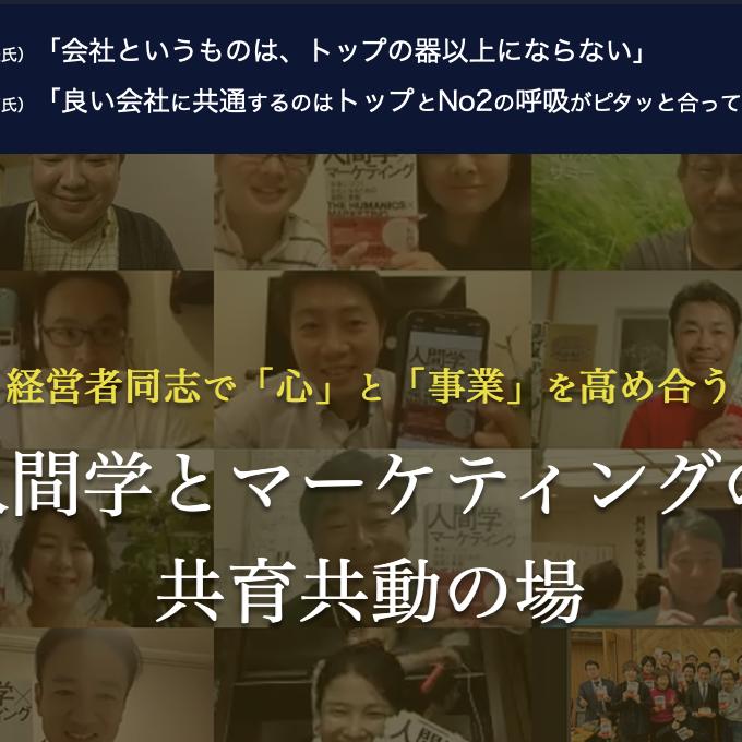 人間学とマーケティング会議  (次回9月17日18:00~)