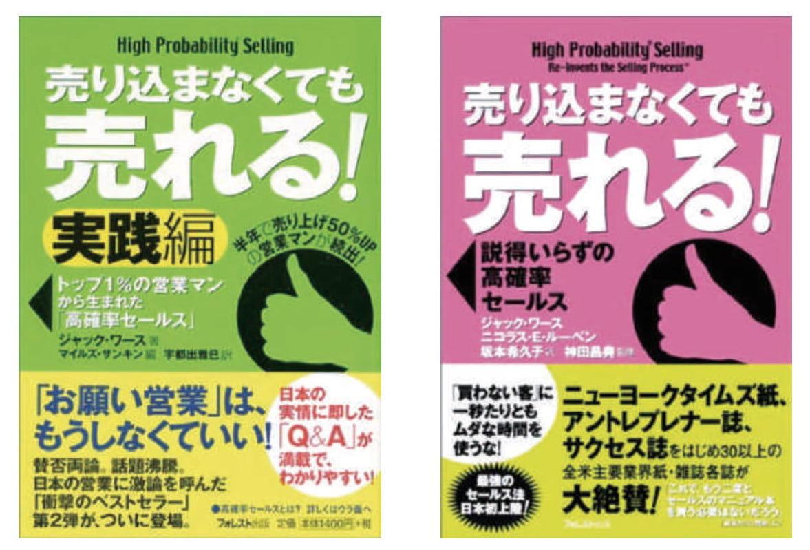 高確率セールスコンサルティング(各社個別)