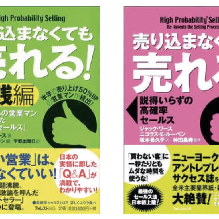 高確率セールスコンサルティング(各社ごと個別)