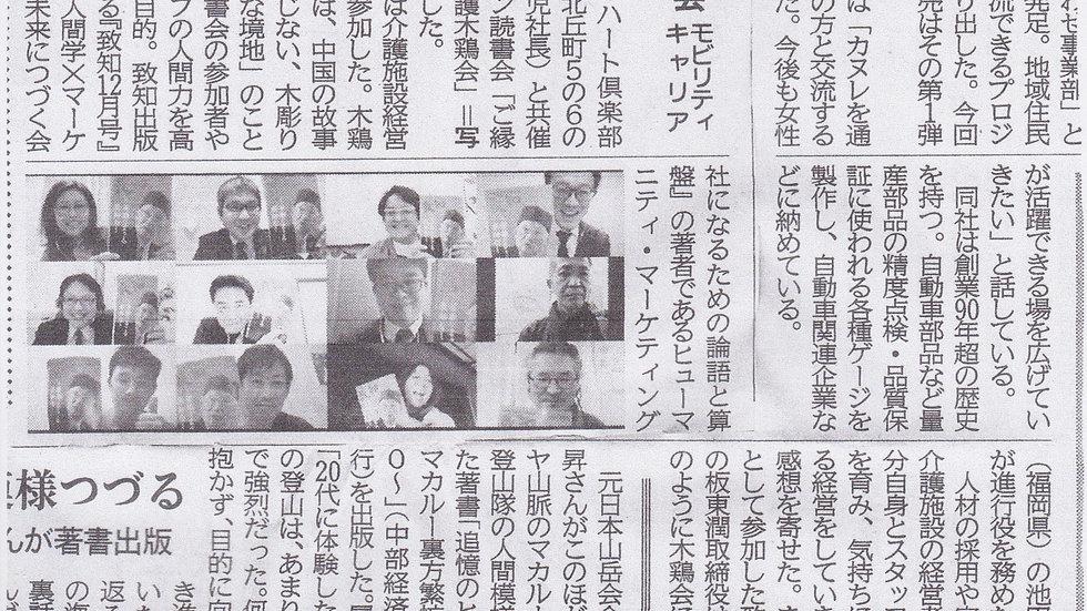 中部経済新聞(2020.12.15)掲載されました。