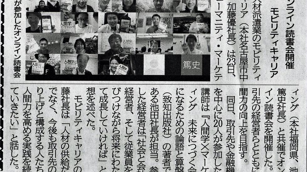 経済新聞に取り上げられました(2020/5/26)オンライン読書会「人間学×マーケティング(致知出版社)」