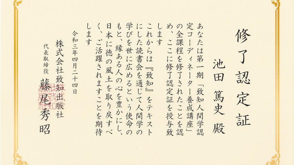 【認定】致知出版社認定 人間学読書会「次回6月18日開催」