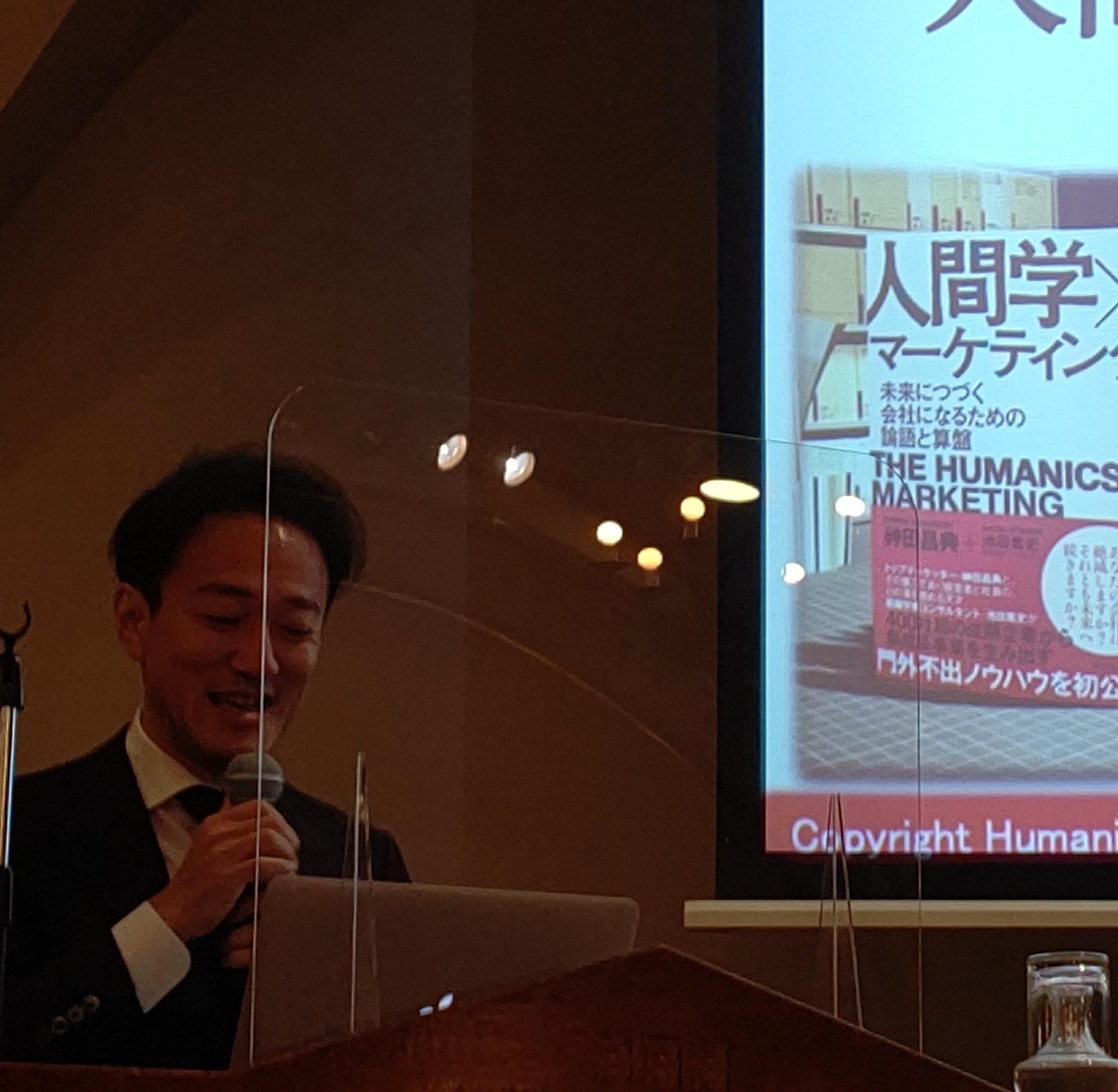 講演「なぜ今、人間学とマーケティングなのか?」