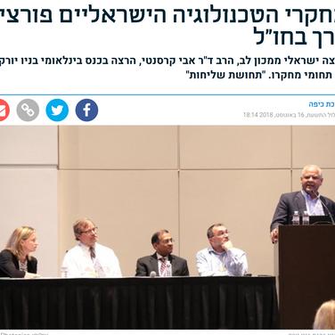 """מחקרי הטכנולוגיה הישראליים פורצי דרך בחו""""ל"""