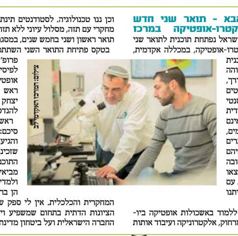 יוצרים את הלוין הבא - תואר שני חדש בפיסיקה הנדסת אלקטרו-אופטיקה במרכז האקדמי לב