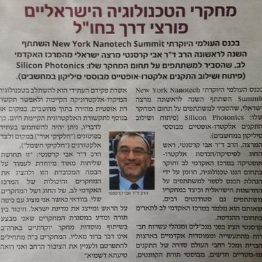 """מחקרי הטכנולוגיה הישראלים פורצי דרך בחו""""ל"""