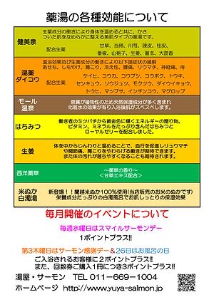 yakutoukouka_01.png
