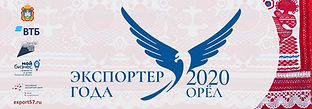 "ПРОХИМ на конкурсе ""Экспортёр года 2020"""