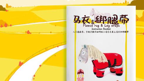 马衣和绑腿带教学视频