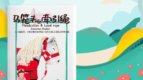 马笼头和牵引绳教学视频