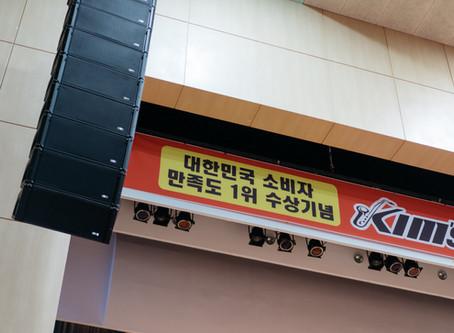 대한민국 소비자만족도 1위 수상기념 '2018 <킴스색소폰> 경연대회'