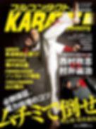 フルコンタクトKARATEマガジン、9月1日発売です。_宜しくお願いします押忍!