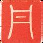 Dan Jiang Acu-Herb Consultant