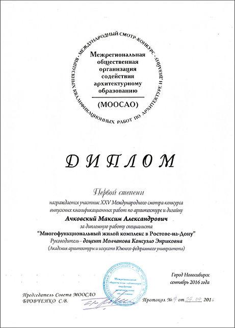Диплом (3).jpg