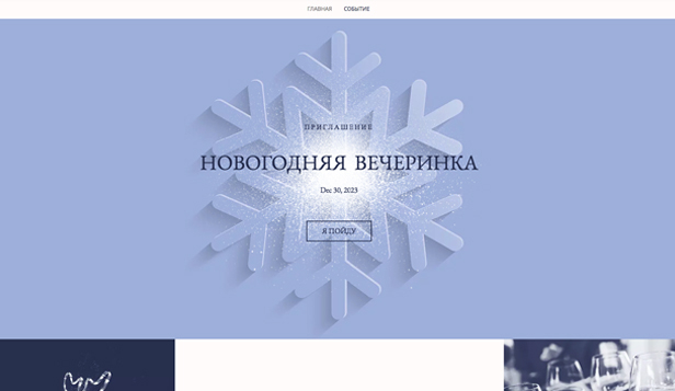 Все шаблоны website templates – Holiday Party