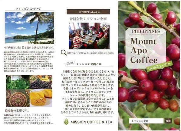 フィリピンコーヒー マウントアポ Mt. Apo Mount Apo スペシャリティコーヒー