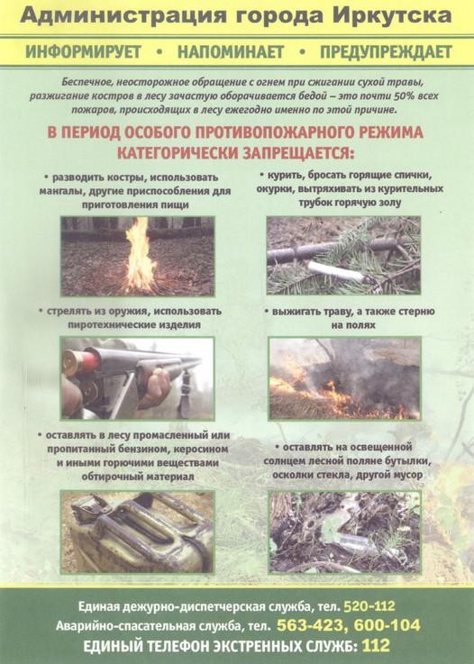 особый противопожарный режим.jpg