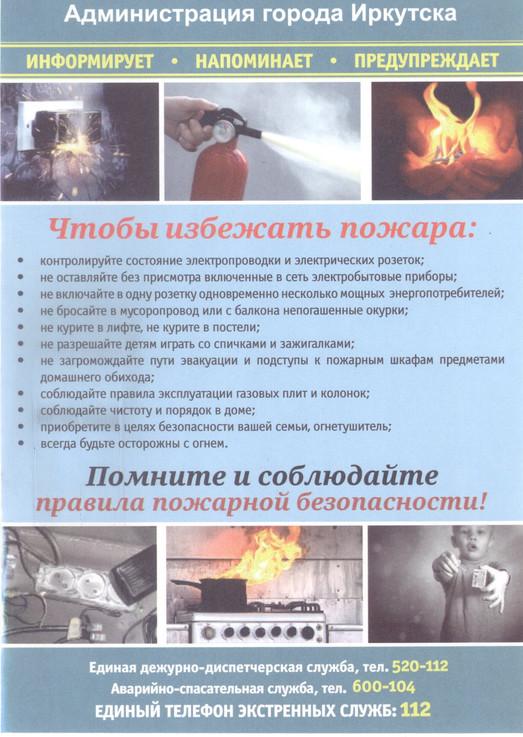 чтобы избежать пожара.jpg