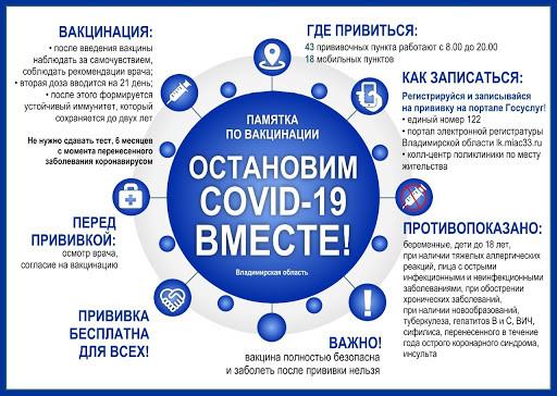 1 листовка вакцинация.jpg