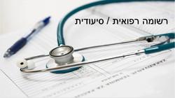 Medical Protocols
