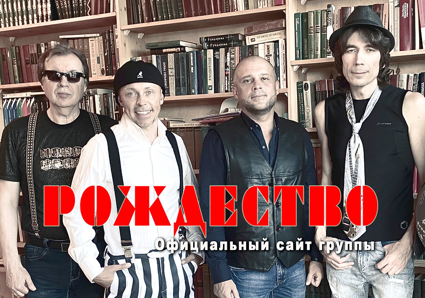 фото группы сайт.jpg
