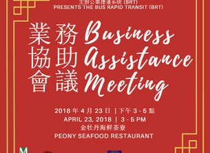 Coming Soon: Bus Rapid Transit Business Assistance Meeting / 公車捷運系統 (BRT) 業務協助會議