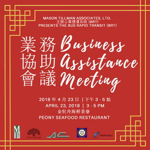 Coming Soon: Bus Rapid Transit Business Assistance Meeting / 公車捷運系統 (BRT) 業務協助會議
