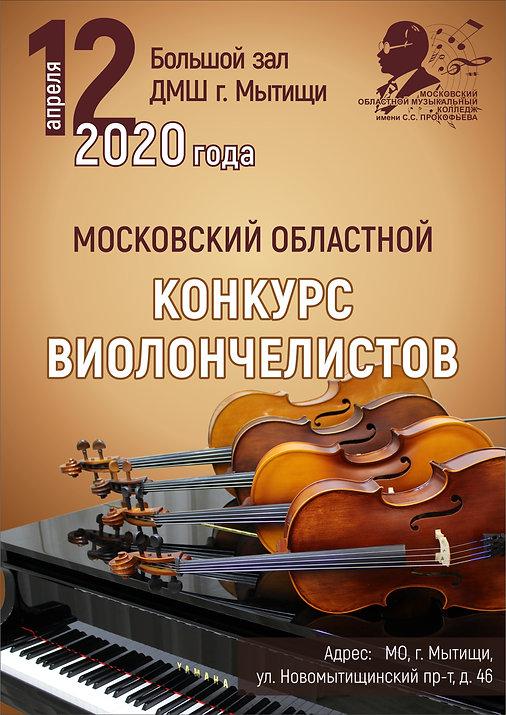 конкурс виолончелистов афиша.jpg