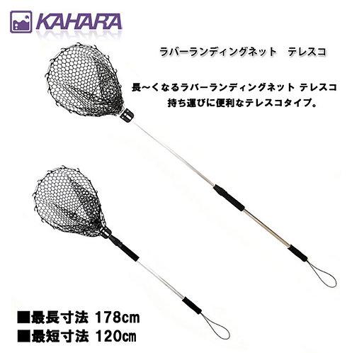Kahara Landing Net Rubber Mesh Telescopic Type Silver