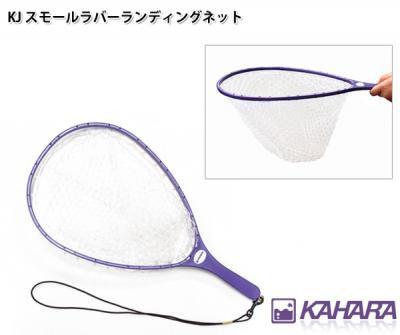 Kahara KJ Small Rubber Landing Net