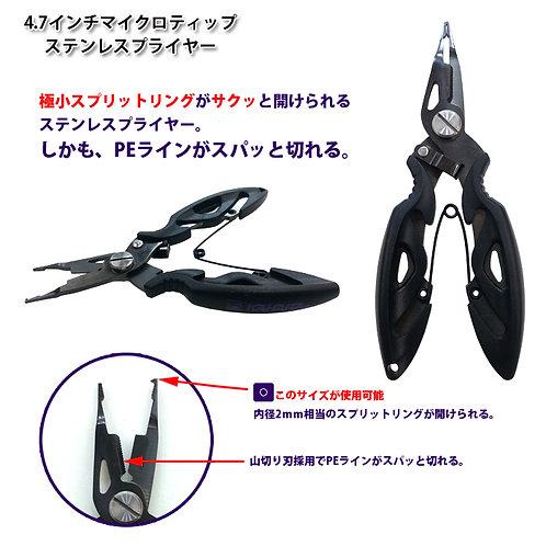 """Kahara 4.7"""" Microtip Stainless Steel Pliers"""