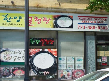 Dal Paeng Yi Korean Noodle Restaurant