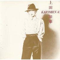 上田知華+KARYOBIN 4